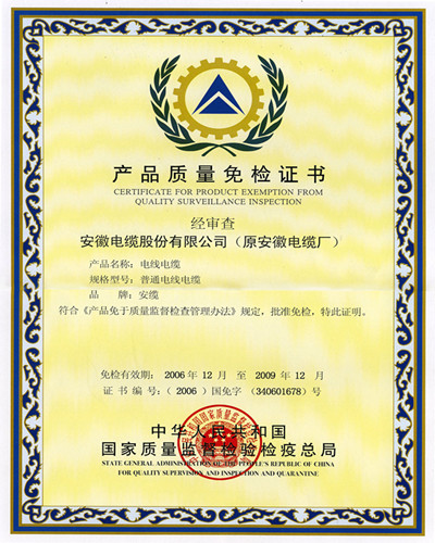 Inspection-free Certificate of Product Quality