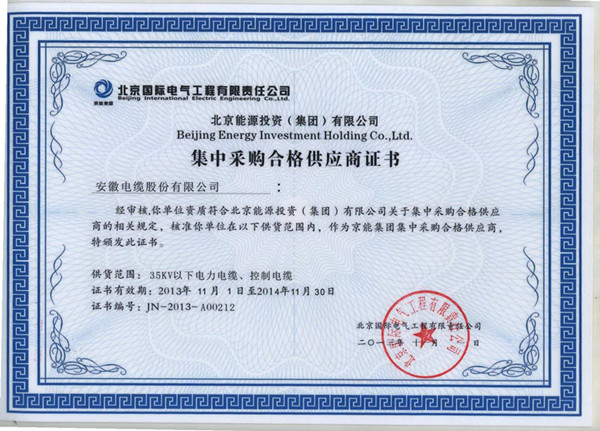 Qualified Supplier Certificate of Beijing International Electric Engineering