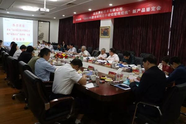 The New Product Appraising and Technical Exchange Meeting Kicked off in Far East